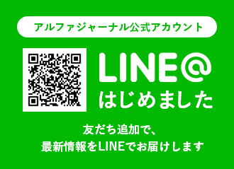 アルファジャーナル公式LINEアカウント