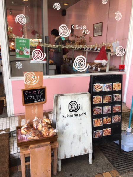 くるりのパン住吉店