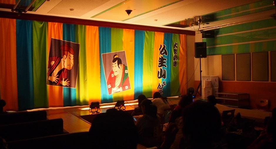 大衆劇場「仏生山」