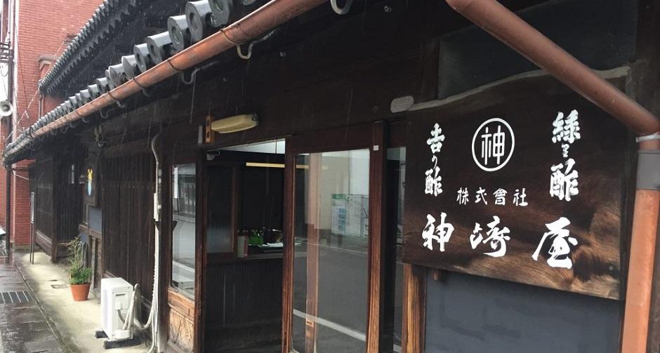 造酢業の「神崎屋」