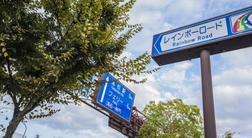 高松市の『レインボーロード』エリアの魅力と秘密を解説