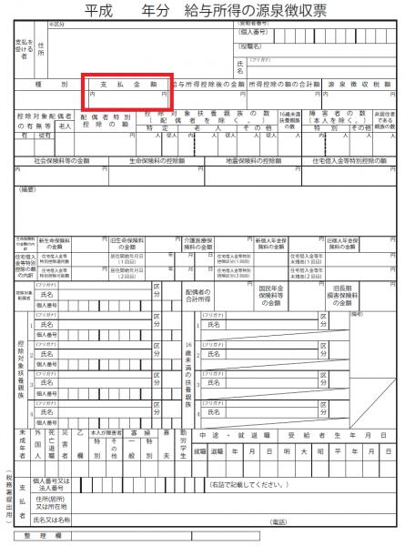 源泉徴収票のイメージ画像