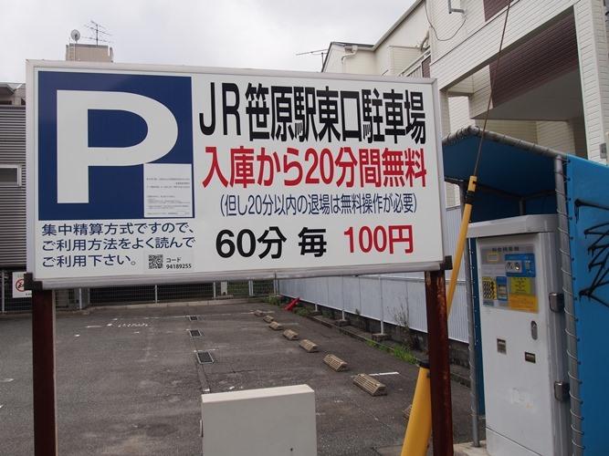 笹原駅東口駐車場の看板