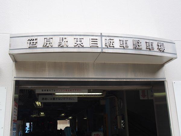 笹原駅駐輪場