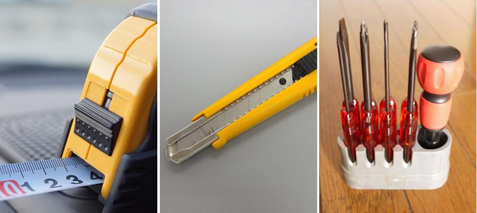 まず揃えたい4つの道具