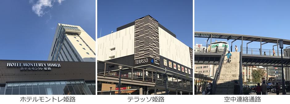 姫路駅の商業施設など その1