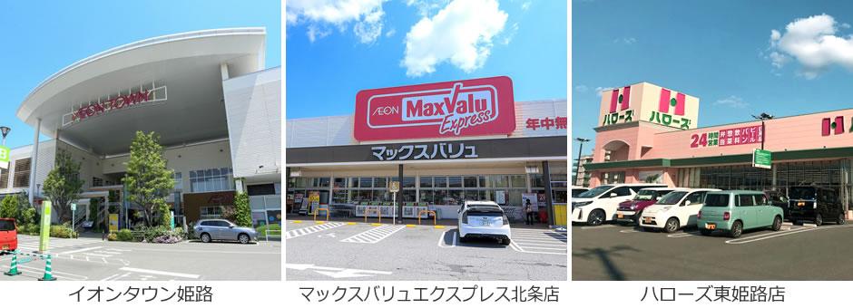 姫路駅南の大型スーパー