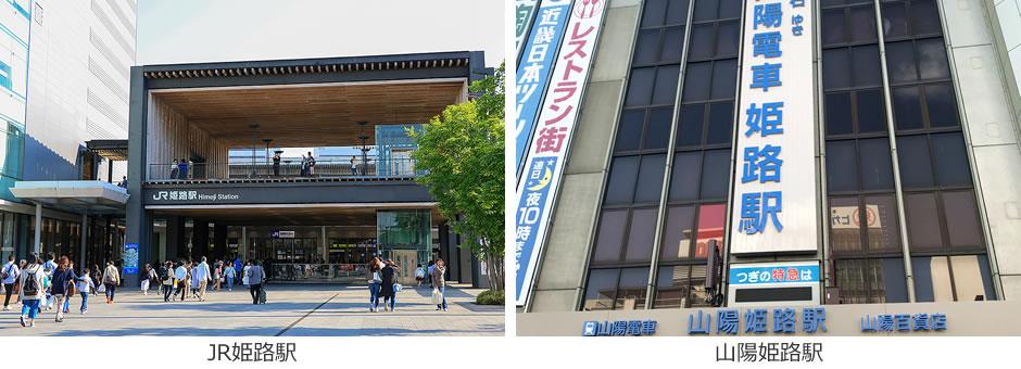姫路の主要駅