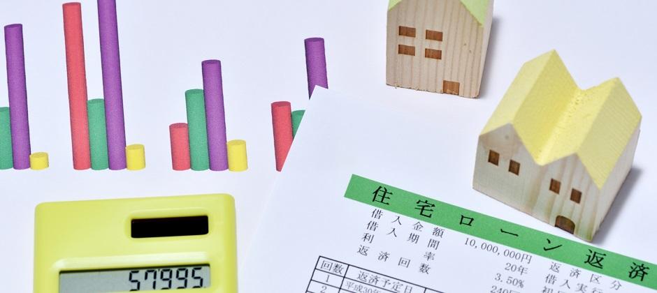 住宅購入に必須の「資金計画」。計画を立てる際の4つのポイント