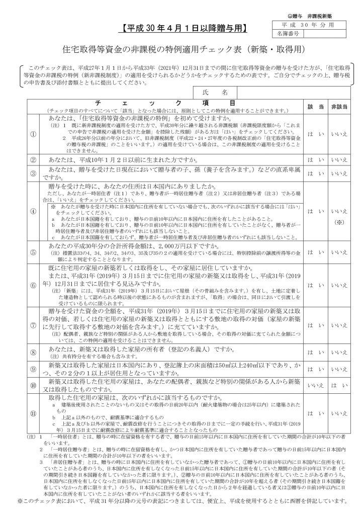 資金贈与非課税特例適用チェック表