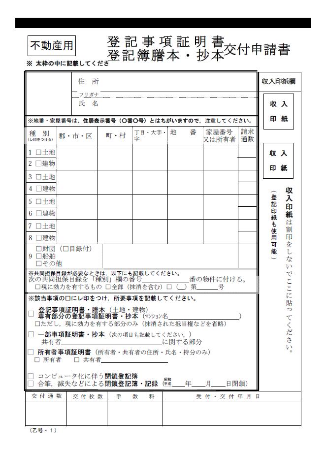 登記簿申請書類