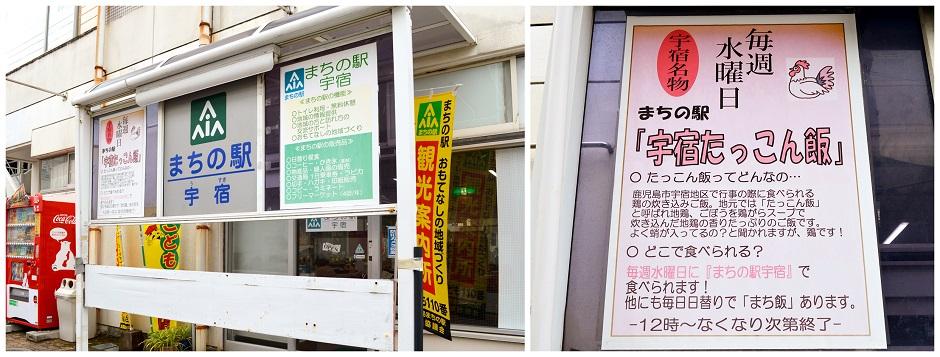 宇宿商店街(まちの駅)