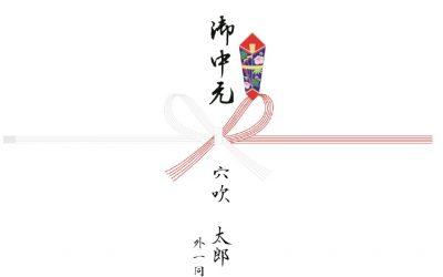 お中元-のし紙4