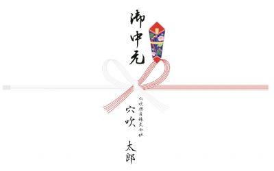 お中元-のし紙5