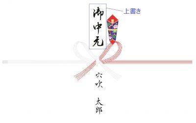 お中元-のし紙2