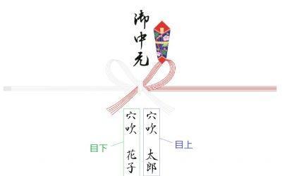 お中元-のし紙3