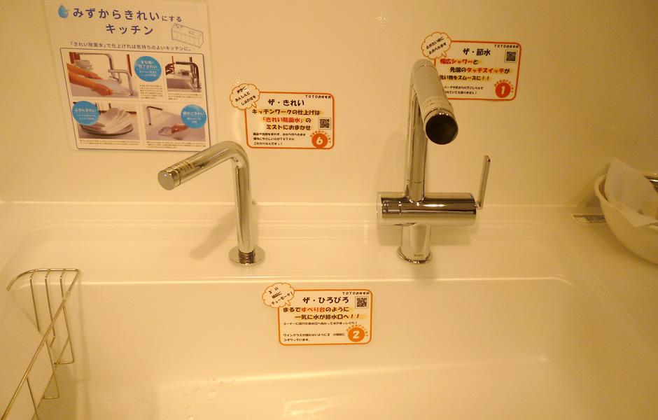 TOTO:水栓