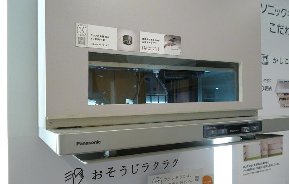Panasonic:おそうじラクラクのレンジフード