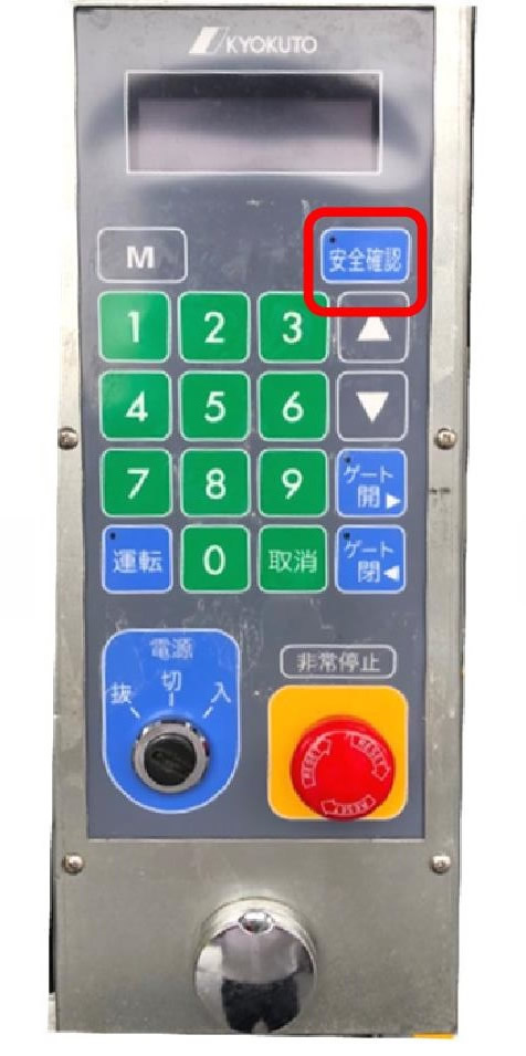 安全確認ボタン