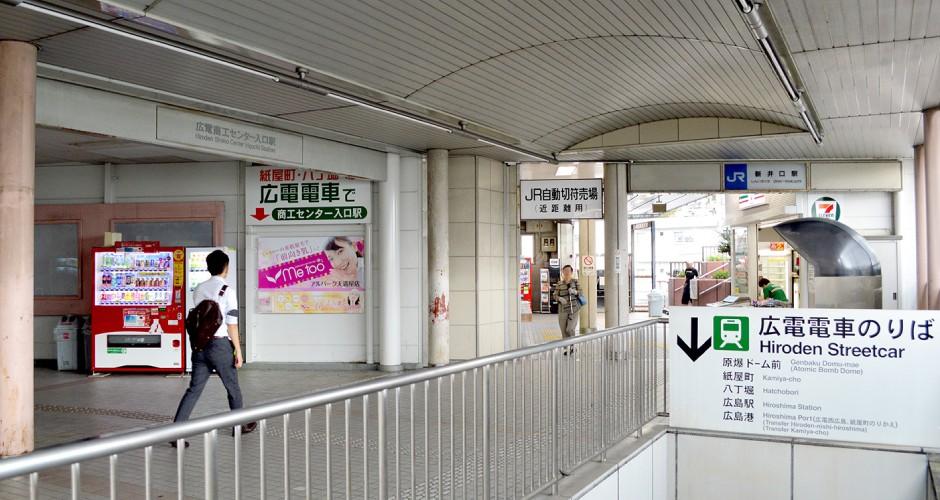 JR新井口駅 広電駅のりば
