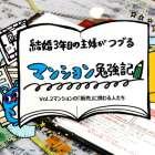 マンション勉強記Vol.2