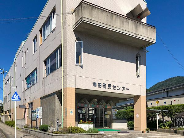海田町民センター
