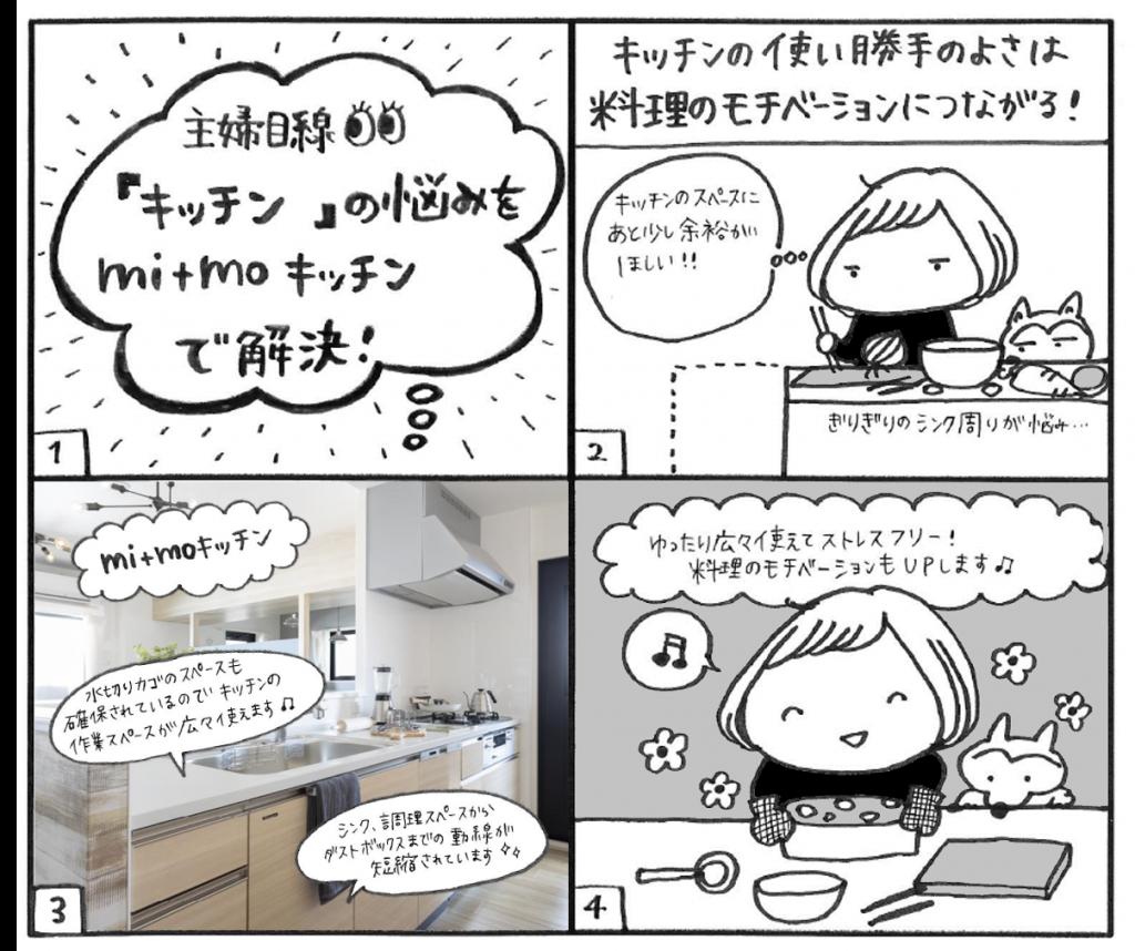 mi+mo(ミタスモ)キッチン