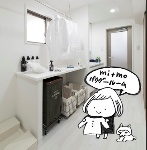 mi+mo(ミタスモ)パウダールーム