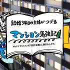マンション勉強記Vol.3