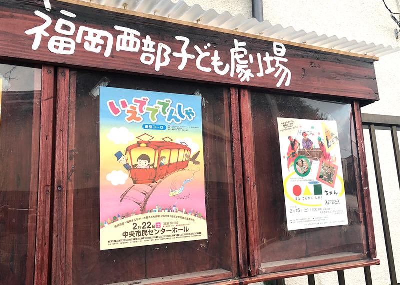 福岡西部子ども劇場