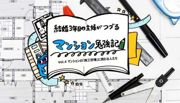 マンション勉強記Vol.4