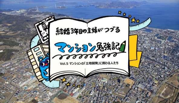 マンション勉強記Vol.5
