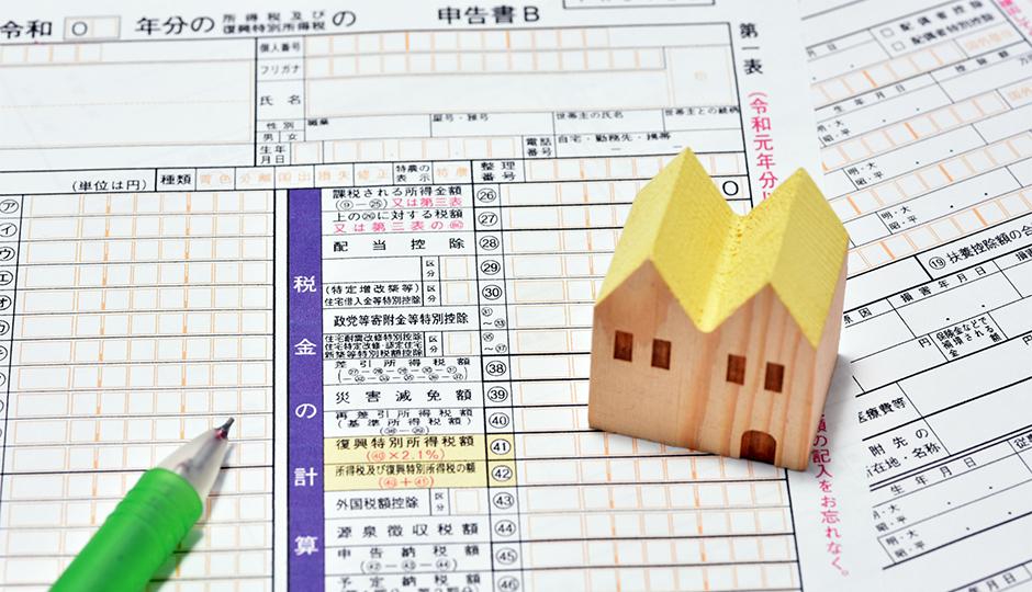 【不安解消】住宅ローン控除いつ戻ってくる?4つの申請方法別に解説