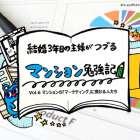 マンション勉強記Vol.6
