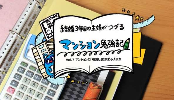 マンション勉強記Vol.7