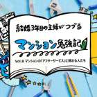 マンション勉強記Vol.8