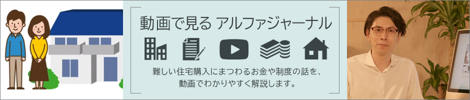 動画で見るアルファジャーナル
