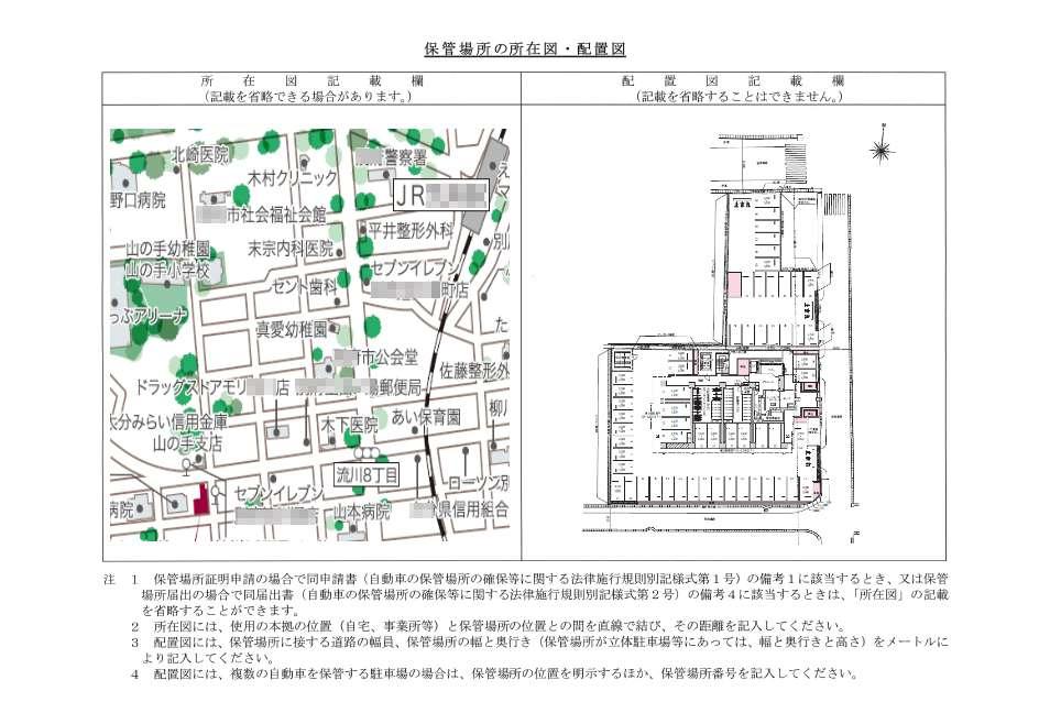 自動車保管場所の所在図・配置図