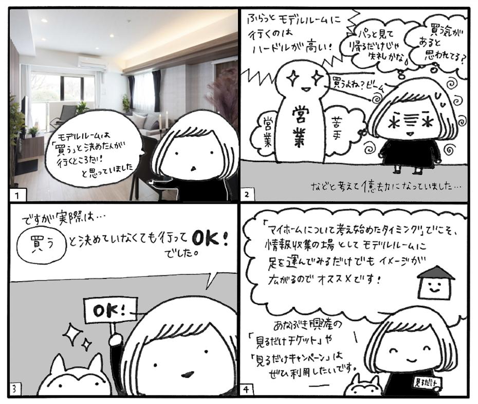モデルルーム見学編
