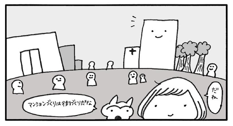 土地開発編