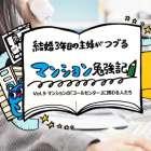 マンション勉強記Vol.9