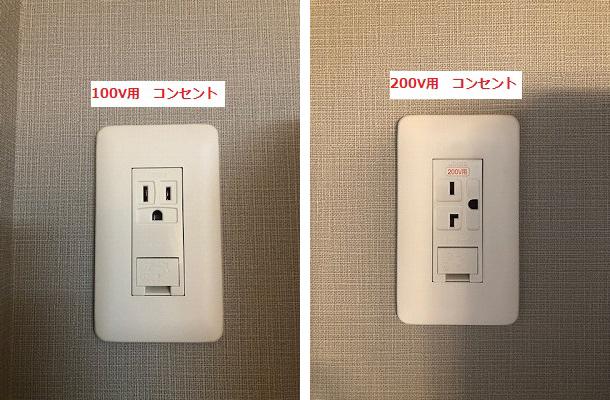 エアコン用コンセント