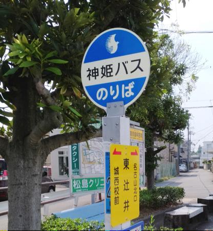 東辻井バス停