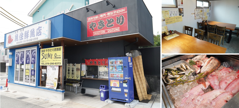 魚住鮮魚店・焼き鳥うおずみ・居酒屋SUMI