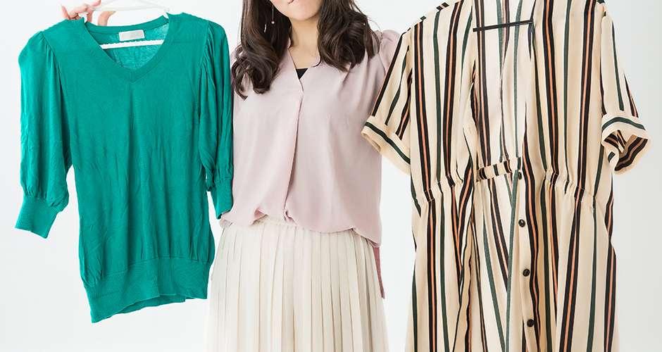 服装のお悩み4パターンとその解決ポイント