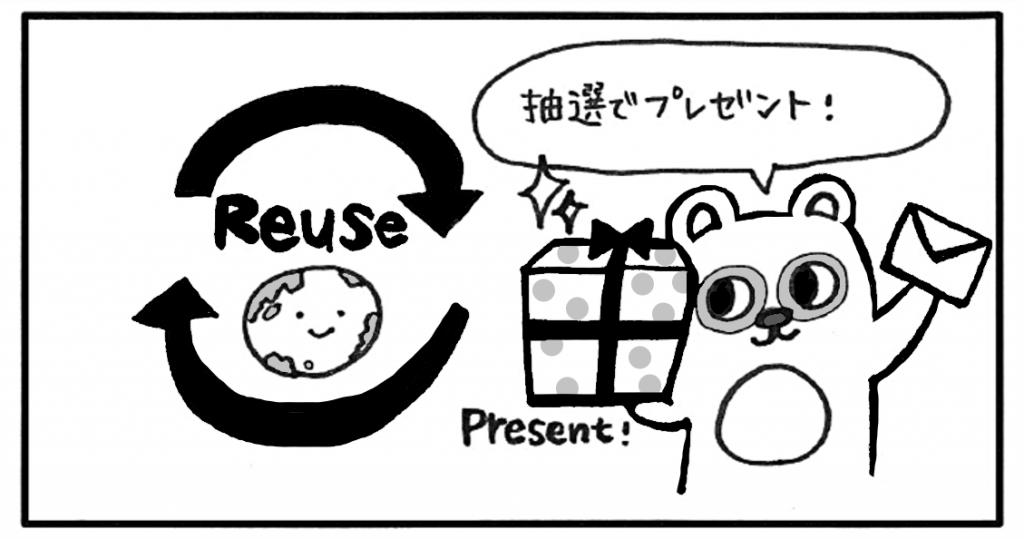 リユース企画