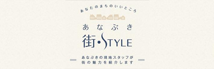あなぶき街Style