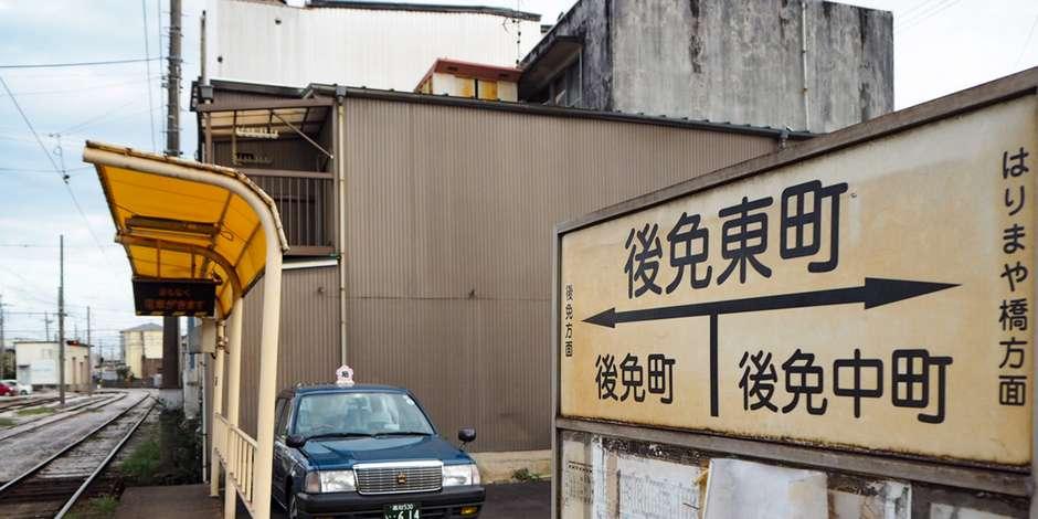 とさでん御免東駅