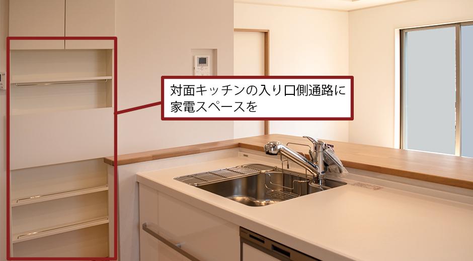 対面キッチンの入口側の向かいに家電スペースを