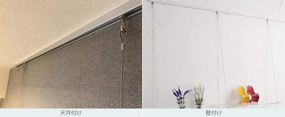 天井付けと壁付け